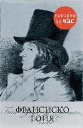 buy: Book Франсиско Гойя