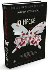 купити: Книга И прольется кровь