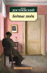 купити: Книга Бедные люди