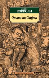 купити: Книга Охота на Снарка