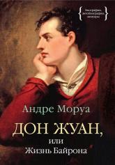 buy: Book Дон Жуан, или Жизнь Байрона