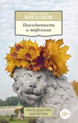 купить: Книга Повседневность и мифология