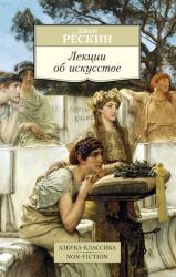 купити: Книга Лекции об искусстве
