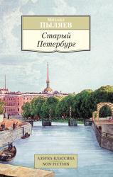 купити: Книга Старый Петербург