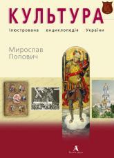 купить: Книга Культура. Ілюстрована енциклопеція України