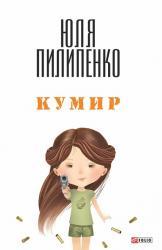купити: Книга Кумир