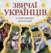 buy: Book Звичаї українців в народному календарі