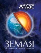 купить: Атлас Ілюстрований атлас Земля