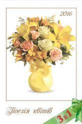 купить: Календарь Поезія квітів 3 в 1. Календар перекидний на 2016 рік