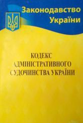 купити: Книга Кодекс адміністративного судочинства України