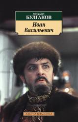 buy: Book Иван Васильевич