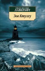 купити: Книга Зов Ктулху