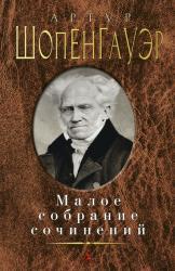 buy: Book Шопенгауэр А. Малое собрание сочинений