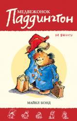 купити: Книга Медвежонок Паддингтон на высоте