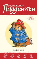 купити: Книга Медвежонок Паддингтон сдает экзамен