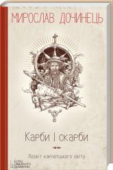 купить: Книга Карби і скарби. Посвіт Карпатського світу