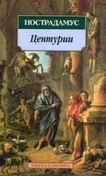 купити: Книга Центурии