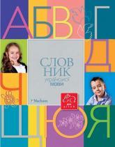 купити: Словник Словник української мови для дітей