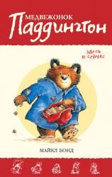 купити: Книга Медвежонок Паддингтон здесь и сейчас
