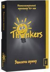 купить: Настольная игра Логическая игра Thinkers 16+ лет - Закончи шутку