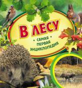 buy: Book В лесу. Самая первая энциклопедия