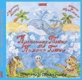 buy: Book Краплинка Тошка та китеня Гошка