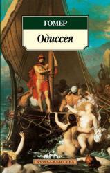 купить: Книга Одиссея