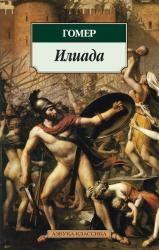 купить: Книга Илиада