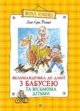 купить: Книга Веломандрівка до Данії з бабусею та вісьмома дітьми