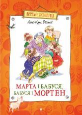 купить: Книга Марта і бабуся, бабуся і Мортен