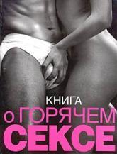 buy: Book Книга о горячем сексе