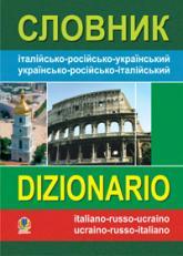 buy: Dictionary Словник італійсько-російсько-український, українсько-російсько-італійський