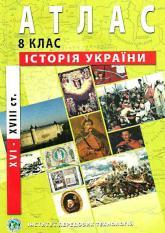 купить: Книга Атлас з історії України (XVI-XVIII століття) 8 клас