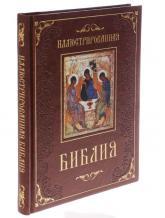 купить: Книга Иллюстрированная Библия (кожаный переплет)