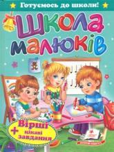 buy: Book Школа малюків. Вірші та цікаві завдання