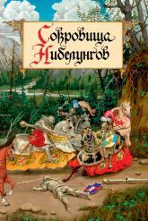 купить: Книга Сокровища Нибелунгов с иллюстрациями Д. Гордеева