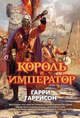 купить: Книга Король и император