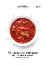 купить: Книга Як навчитися готувати не за книжками. Відеорецепти на кожен день