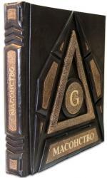 купити: Книга Масонство (кожаный переплет Pietra Scura)