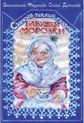 buy: Book Снежно-теплые сказки бабушки Морозки