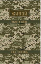 buy: Book Живой. Песни о войне