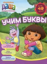 купить: Книга Даша-путешественница. Учим буквы
