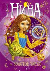 купити: Книга Нина и Золотое Число