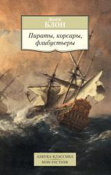 buy: Book Пираты, корсары, флибустьеры