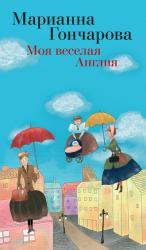 buy: Book Моя веселая Англия