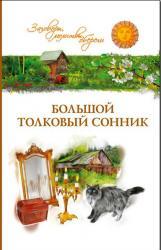 купить: Книга Большой толковый сонник