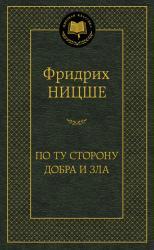 купить: Книга По ту сторону добра и зла