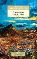 купить: Книга О военном искусстве