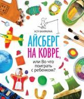 buy: Book Айсберг на ковре, или во что поиграть с ребенком