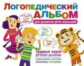 купить: Книга Логопедический альбом для развития речи малышей